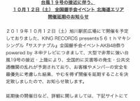 10/12 AKB48 北海道全国握手会 開催延期のお知らせ