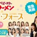 柴田阿弥の所属事務所は「セント・フォース」!アイドルから『フリーアナウンサー』に転身して活動へ