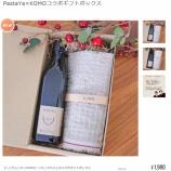 『【新発売!】PastaYa×KOMOコラボギフトボックス!』の画像