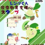 『第14回関東ペアレンツキャンプ親の会 ご報告!』の画像
