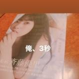 『【元乃木坂46】アルピー酒井、斉藤優里写真集で『俺、3秒・・・』』の画像