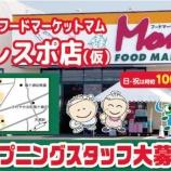 『【開店】フードマーケットマム(Mam)が浜松フレスポ1Fに今春オープン予定 - 東区宮竹』の画像