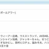 11月14日「ウチのガヤがすみません!」のAKB48メンバーが出演