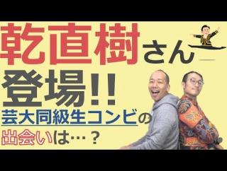 結音YouTubeチャンネル出演!