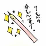 『🖌️けーちゃんの赤ちゃん筆🖌️』の画像