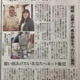 『パパ職人が作り出すパパが贈るファーストギフト「なないろのベビーリング」、朝日新聞に掲載です!』の画像