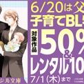 【電子】上司と恋愛50%off【父の日セシル文庫子育てBL特集】
