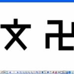 寺院を示す卍の地図記号 変更案が浮上するも反対論が殺到