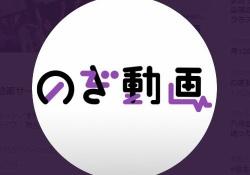 乃木坂46ヲタが「のぎ動画」で観たい舞台と言えば?