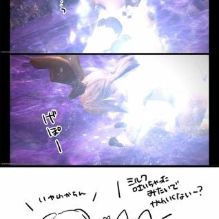 『【FF14SSまんが】ララフェル限定、だが理解していただけない【漆黒メインクエ】』の画像