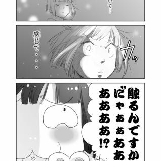 『【再掲】FF14マンガ・新生エロッテさん32話「マザークリスタル」』の画像