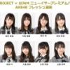 【速報】1/3開催「ニューイヤープレミアムパーティー2020」AKB48フレッシュ選抜をお知らせいたします
