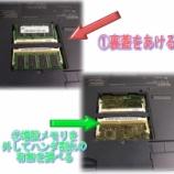 『Sony VAIO PCG-FX77S/BP メモリスロットハンダ割れ手術』の画像