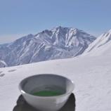 『山岳茶道3』の画像