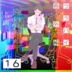 福岡ララバイ【番外編】16