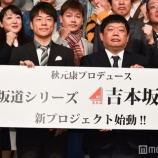 『秋元康『吉本坂46』へのコメント全文がこちら・・・【動画あり】』の画像