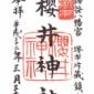 櫻井神社〔堺市南区片蔵〕 八幡神降臨伝説と桜井氏祖神の謎