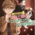No168 大家族四男 6 兎田士郎のわちゃわちゃ少年探偵団
