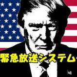 『世界緊急放送システム日本時間リアルタイム視聴方法デマやトランプ大統領の嘘がやばい』の画像