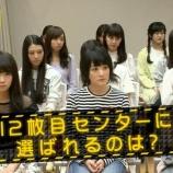 『【乃木坂46】次回、乃木坂工事中で12th選抜メンバー発表!!!』の画像