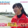 指原△「AKB48は黄金伝説。と相性が悪い」