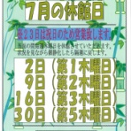 奥平温泉 遊神館スタッフブログ