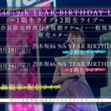 『【超速報】これマジかよ・・・!!??乃木坂46、とんでもない発表が!!!!!!!!!!!!』の画像