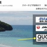 『【お詫び】クオータビザに関する問い合わせについて』の画像