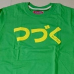 【タイ】日本語のひらがなで「つづく」と書いてあるTシャツが人気らしい!その理由は [海外]