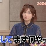 『松村驚愕・・・市來玲奈が乃木坂46を卒業してまず最初にやったことがヤバすぎる・・・【乃木坂46】』の画像