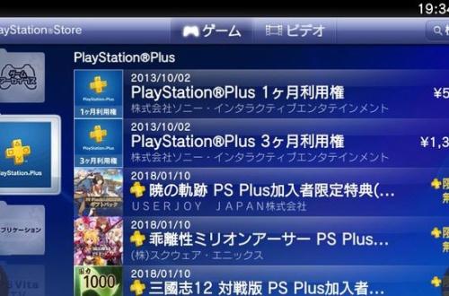 【悲報】PSVITAのストアからPS Plus12ヶ月利用権が消える 一体何がおこるのか?のサムネイル画像