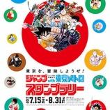 『「週刊少年ジャンプ」With 東京メトロスタンプラリーを2017年7月15日より開催』の画像