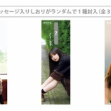 『【乃木坂46】齋藤飛鳥『WHITE graph』限定しおりの写真が激ヤバすぎると話題に!!!!!!』の画像