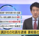 【東京】警視庁、講談社編集次長を逮捕へ=自宅で妻を殺害容疑