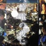 『大停電の夜に 国際映画祭』の画像