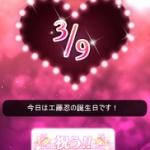 【モバマス】3月9日は工藤忍の誕生日です!