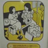 『東京メトロ乗車マナー広告「後でやろう」新作です』の画像