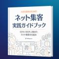 ネット集客実践ガイドブックの紹介
