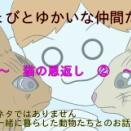 ちょびとゆかいな仲間たち〜猫の恩返し2〜