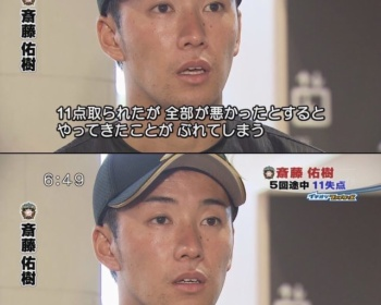 2017年最新の斎藤佑樹の3試合の成績がひどすぎて草wwwww