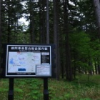 『トレーラー北海道8日目・雌阿寒岳』の画像