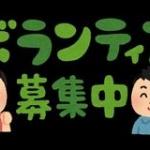 東京都「仕方ねーから五輪ボランティアに交通費を支払うわ。ただし1人千一円まで、商品券で支給な」