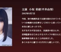 【日向坂46】映画「恐怖人形」の主演に小坂菜緒が決定キタ━━━(゚∀゚)━━━!!