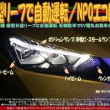 『新型リーフで自動運転(12)/NPOエコレボ』の画像
