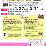 『戸田市「女性向けチャレンジショップセミナー」「創業ステップアップセミナー」開催』の画像