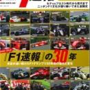 F1速報の30年、、、懐かしい!