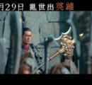 「真・三國無双」が中国で2021年4月に実写映画化。トレイラーが公開に