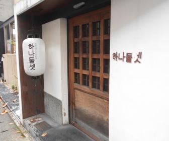 女子高生4人ダッカルビ食べ腹痛 韓国料理店を営業停止