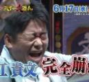 TBSの特番でホリエモンが完全崩壊 「うわああああああああああああ!!!!!!」