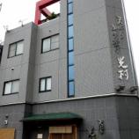 『JAL×はんつ遠藤コラボ企画【名古屋編2】1日め・かき揚丼(光村)』の画像